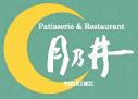 洋菓子&レストラン 月乃井